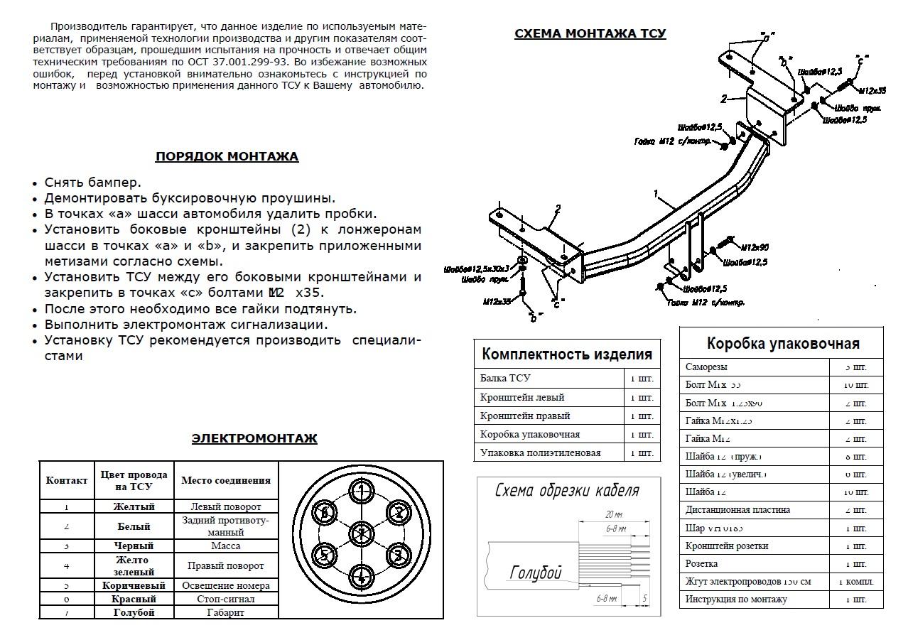 Электрическая схема установки фаркопа